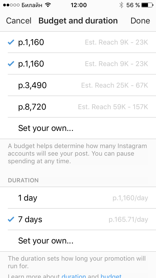 budget and duration of instagram ads