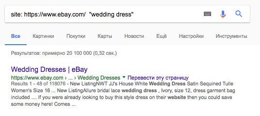 Google search results on